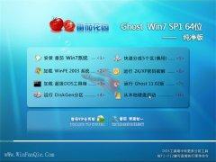 番茄花园Windows7 通用纯净版64位 2021.04