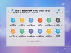 新萝卜家园Ghost Win10 64位 推荐纯净版 2021.04