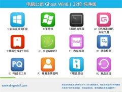 电脑公司Windows8.1 抢先纯净版32位 2021.0