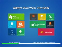 深度技术Win8.1 清爽纯净版64位 2021.04