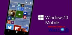 注意:更新win7 Mobile正式版10149会出现10分钟左右冻屏Bug