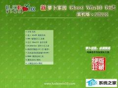 萝卜家园Ghost Win10 64位 增强装机版 2020