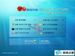 番茄花园Win7 多驱动装机版 2020.11(32位)